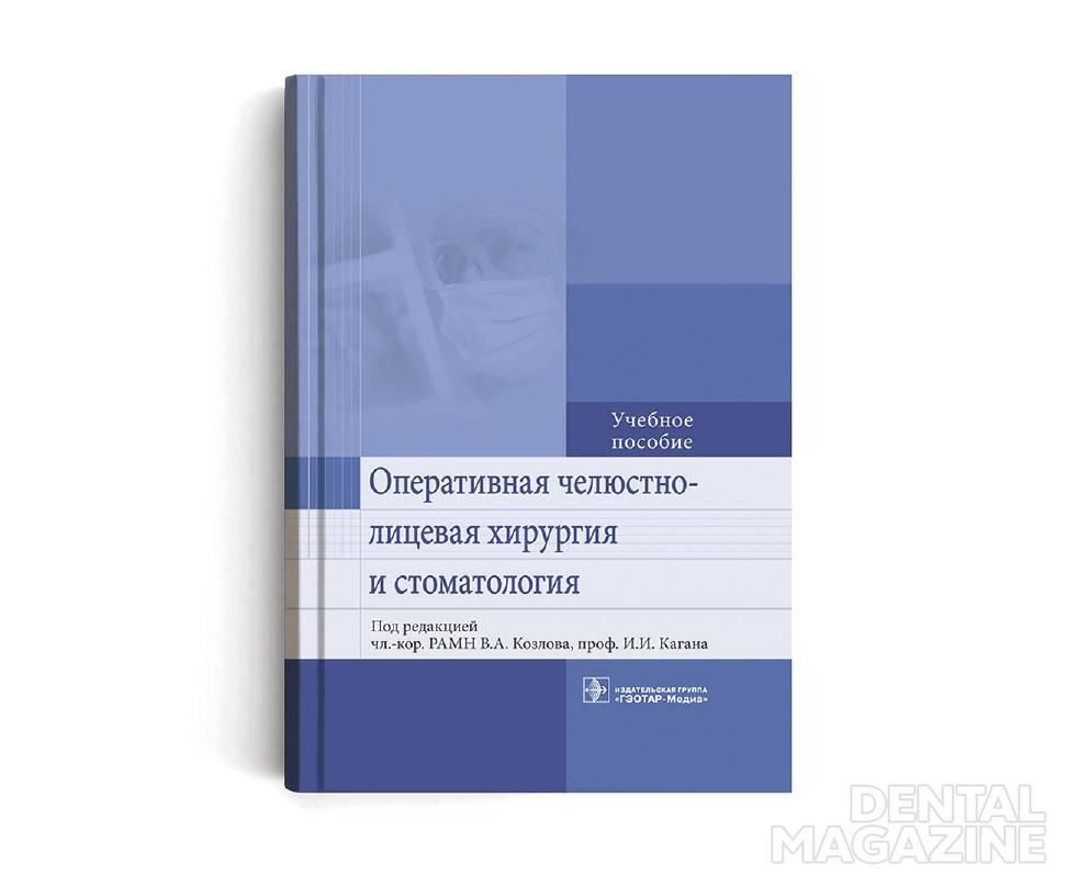 оперативная челюстно_opt