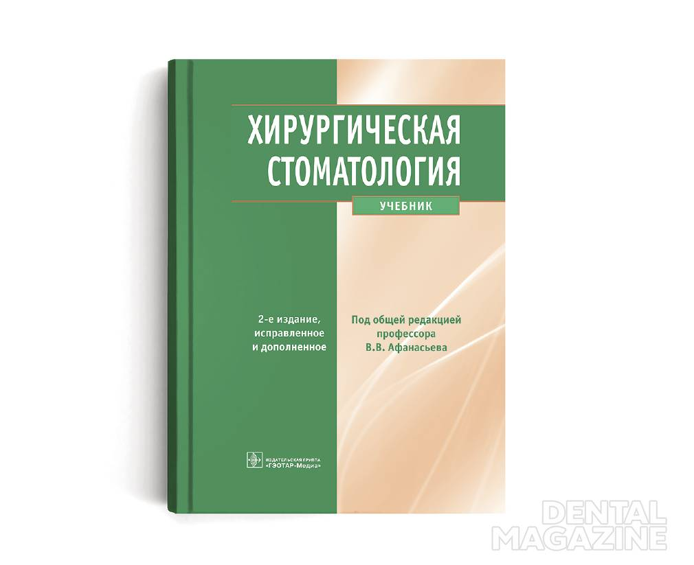 хирургическая стоматол_opt1