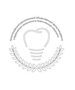 Краснодарский региональный общественный фонд внедрения современных технологий в практическую медицину